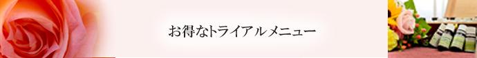 アロマサロン 名古屋 お得なトライアルメニュー